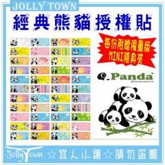 M13經典熊貓鑽石版