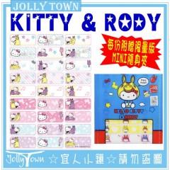 S13KITTY & RODY