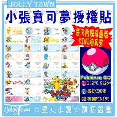 M36小張寶可夢Pokémon GO!