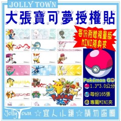 M37大張寶可夢Pokémon GO!