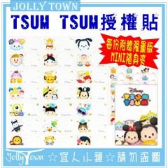 《S20》TSUM TSUM